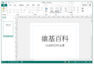 Microsoft Publisher 2013.png