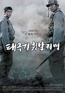 Taegukgi movie.jpg