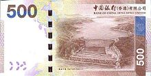 Five hundred hongkong dollars (bank of china)2010 series - back.jpg