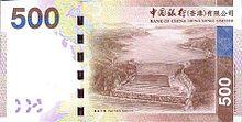 Five hundred hongkong dollars (bank of china)2010 series - back.jpg