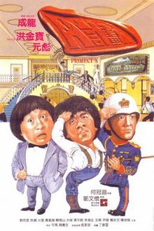 Project A film poster (Original Hong Kong Version).jpg
