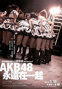 AKB48 Show must go on TWN poster.jpg