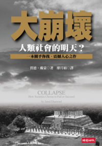 Collapse book(Taiwan).png