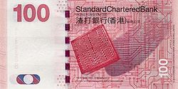 One hundred hongkong dollars (Standard Chartered Bank)2010 series - back.jpg