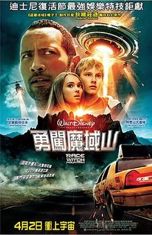 Race to witch mountain film-hk.jpg
