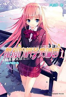 Sayonara Piano Sonata Volume 1 Cover.jpg