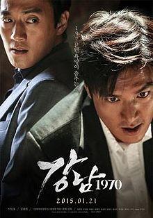 Gangnam 1970 Poster.jpg