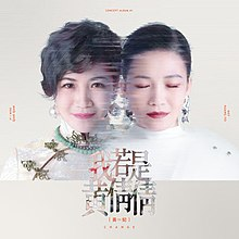 Huang Fei Change Album Cover.jpg