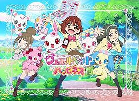 Jewelpet Happiness poster.jpg