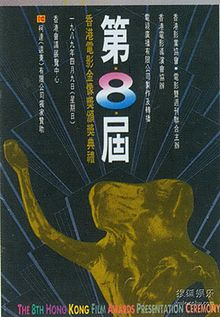 8th Hong Kong Film Awards Poster.jpg