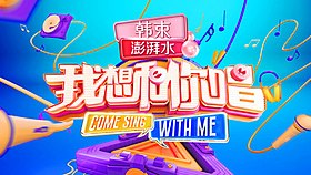 Come Sing with Me S03.jpg