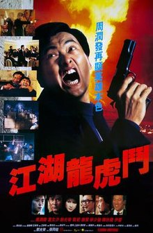 Flaming Brothers poster (1987 Hong Kong film Version).jpg