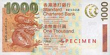 One thousand hongkong dollars (Standard Chartered Bank)2003 series - front.jpg