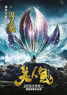 The Mermaid 2016 poster.jpg