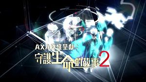 TVB Guardians of Life 2.jpg