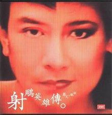 The Legend of the Condor Heroes (1983 TV series)-soundtrack.jpg