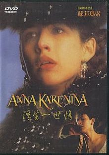 Anna Karenina 1997 (TW version DVD cover).jpg