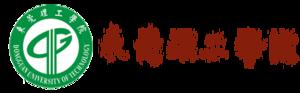 Dongguan University of Technology Logo.png