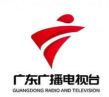 Guangdong Radio and Television logo 2019.jpg