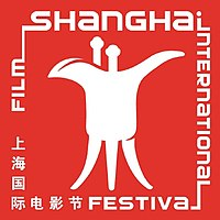 Shanghai International Film Festival.jpg