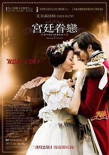 The Young Victoria (HK poster).jpg
