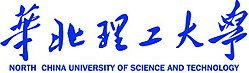 North China University of Science and Technology logo2.jpg