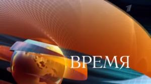 Vremya(Russian TV Program).png