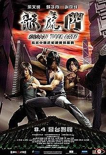 龙虎门 (2006年电影)