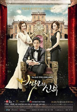 Bride of the Century Official Poster.jpg