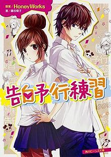 Kokuhaku Yokou Renshuu Light Novel Vol 1 Cover.jpg