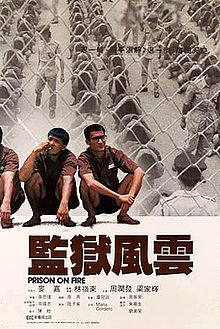 Prison on Fire poster.jpg