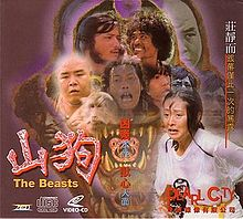 The Beasts VCD cover.jpg