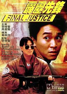 Final Justice DVD cover.jpg