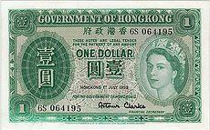 香港一元纸币