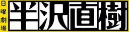 Hanzawa Naoki.png