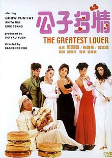 The Greatest Lover DVD cover.jpg