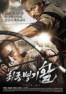 War of the Arrows film poster.jpg