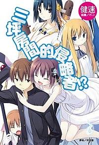 日版小說封面