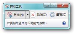 Windows 7中的剪取工具