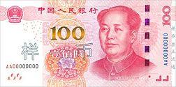 人民 元 中国