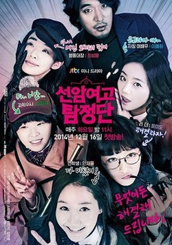 Seonam Girls High School Investigators.jpg
