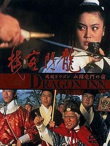 Dragon Inn poster.jpg