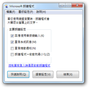 how to stop narrator windows 8