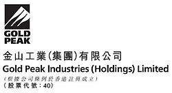 HK0040-Gold-Peak-Industries.jpg