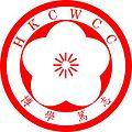 香港中国妇女会中学