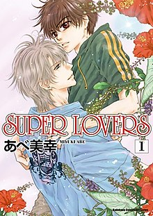 Super Lovers volume 1.jpg
