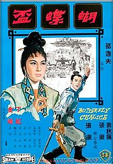 The Butterfly Chalice movie poster 1965.jpg