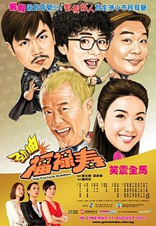 The Fortune Buddies poster.jpg