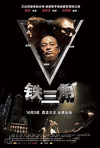 Triangle film poster.jpg