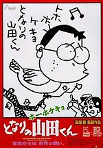 電影動畫「隔壁的山田君」海報